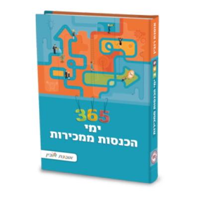 הספר 365 ימי הכנסות ממכירות של אוסנת רובין