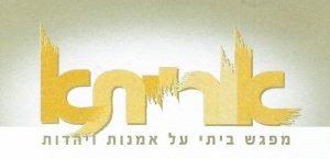 אורייתא - מפגש ביתי על אמנות ויהדות