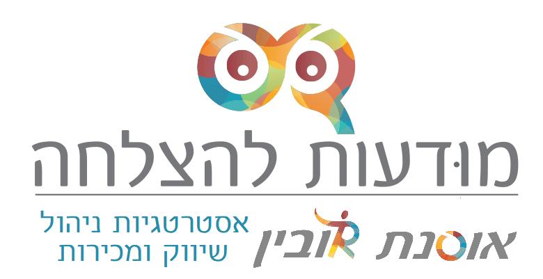 לוגו מודעות להצלחה אוסנת רובין