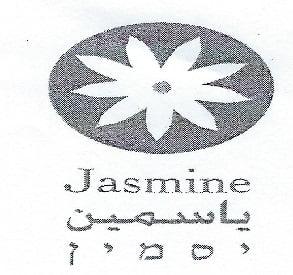 עמותת יסמין